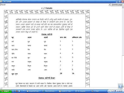 Get kundli in hindi microsoft store jpg 1024x768